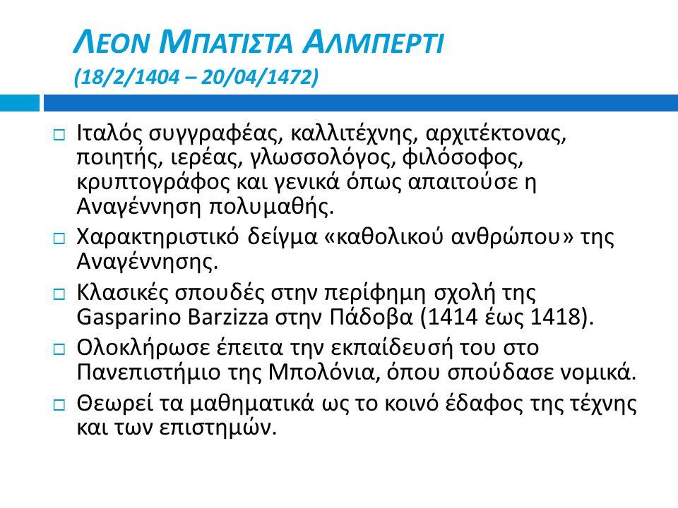 Λεον Μπατιστα Αλμπερτι (18/2/1404 – 20/04/1472)