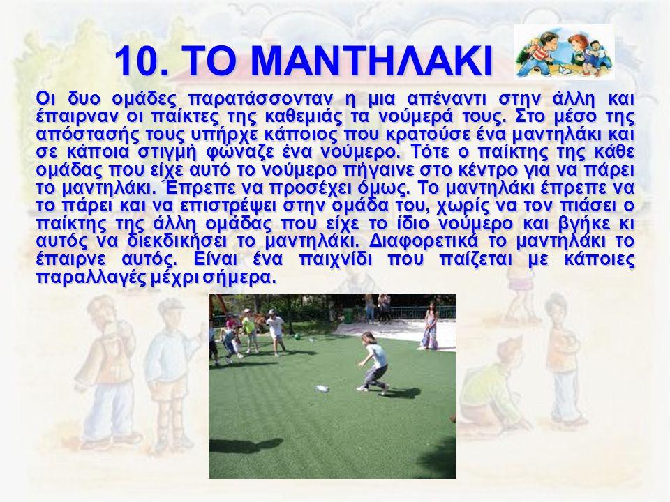 10. ΤΟ ΜΑΝΤΗΛΑΚΙ