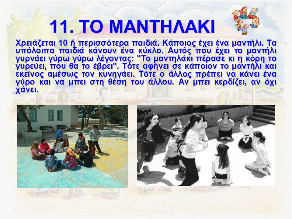 11. ΤΟ ΜΑΝΤΗΛΑΚΙ