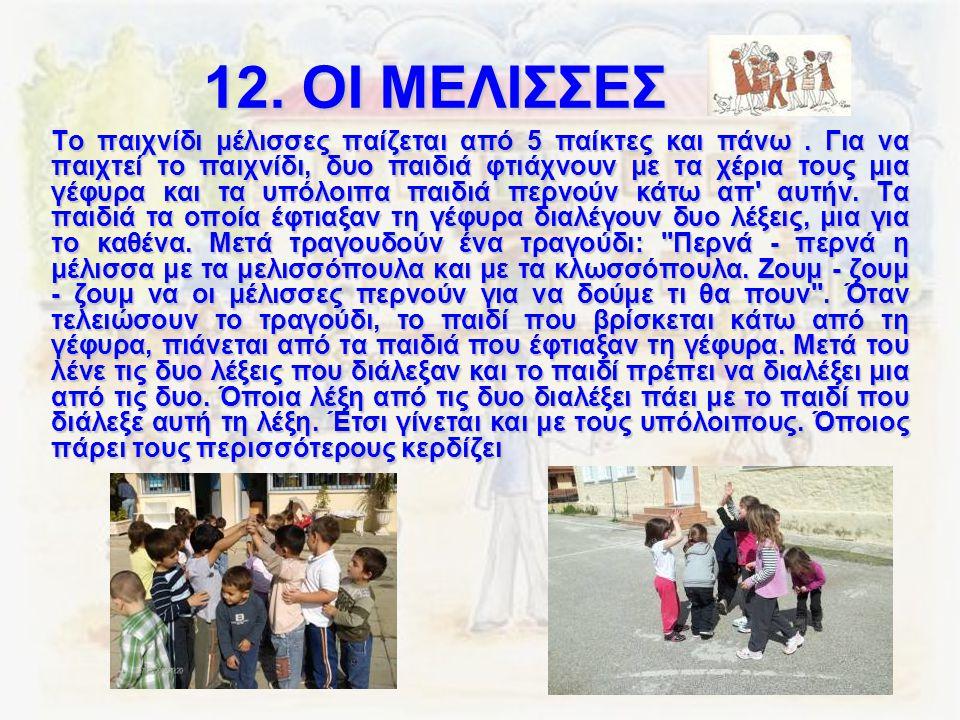 12. ΟΙ ΜΕΛΙΣΣΕΣ