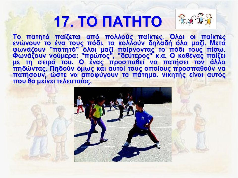 17. ΤΟ ΠΑΤΗΤΟ