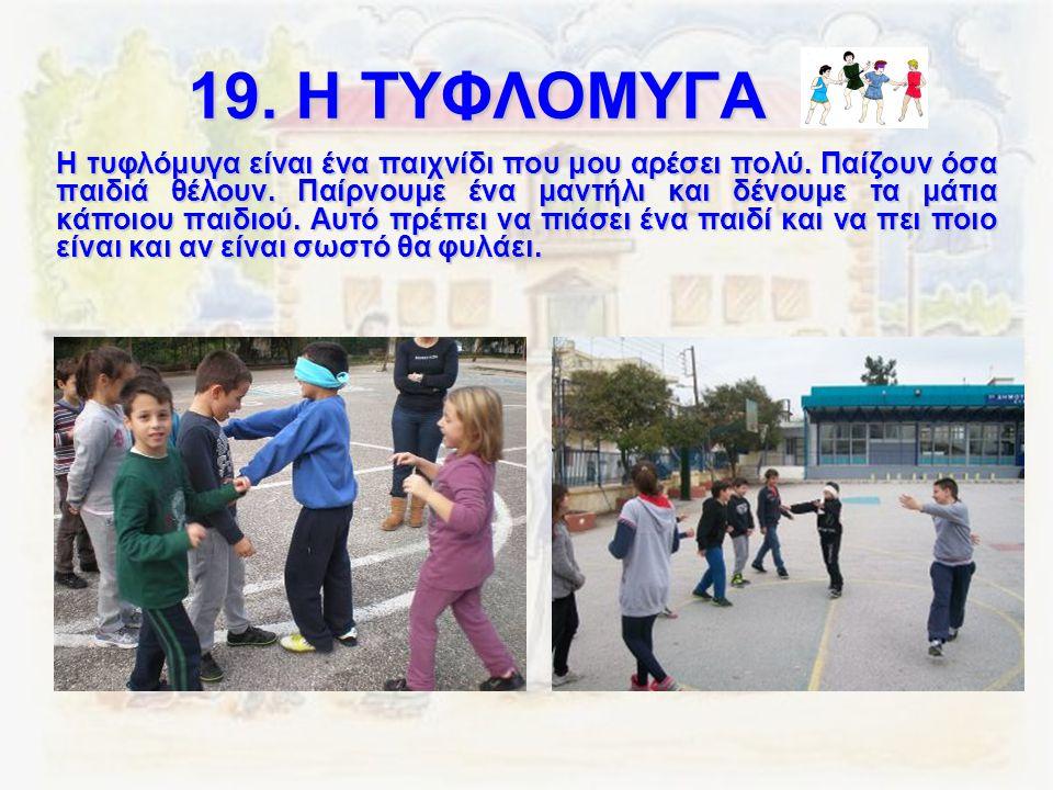 19. Η ΤΥΦΛΟΜΥΓΑ
