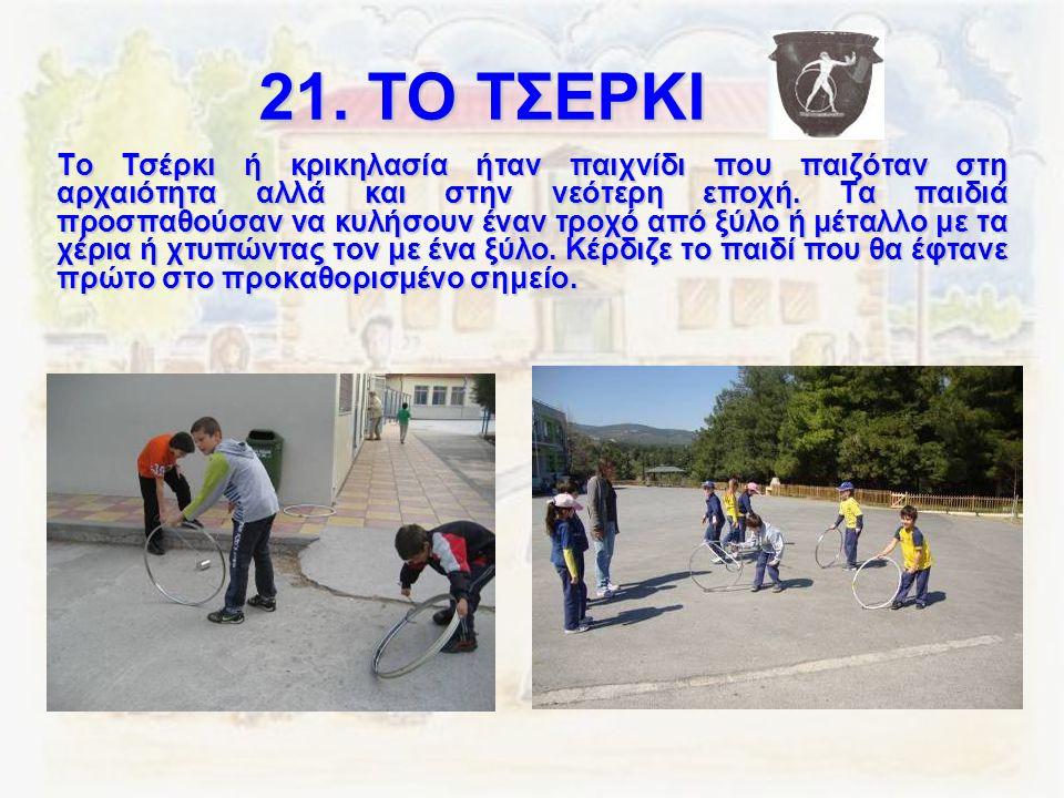21. ΤΟ ΤΣΕΡΚΙ