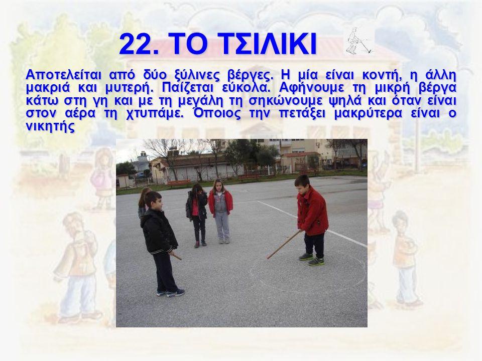 22. ΤΟ ΤΣΙΛΙΚΙ