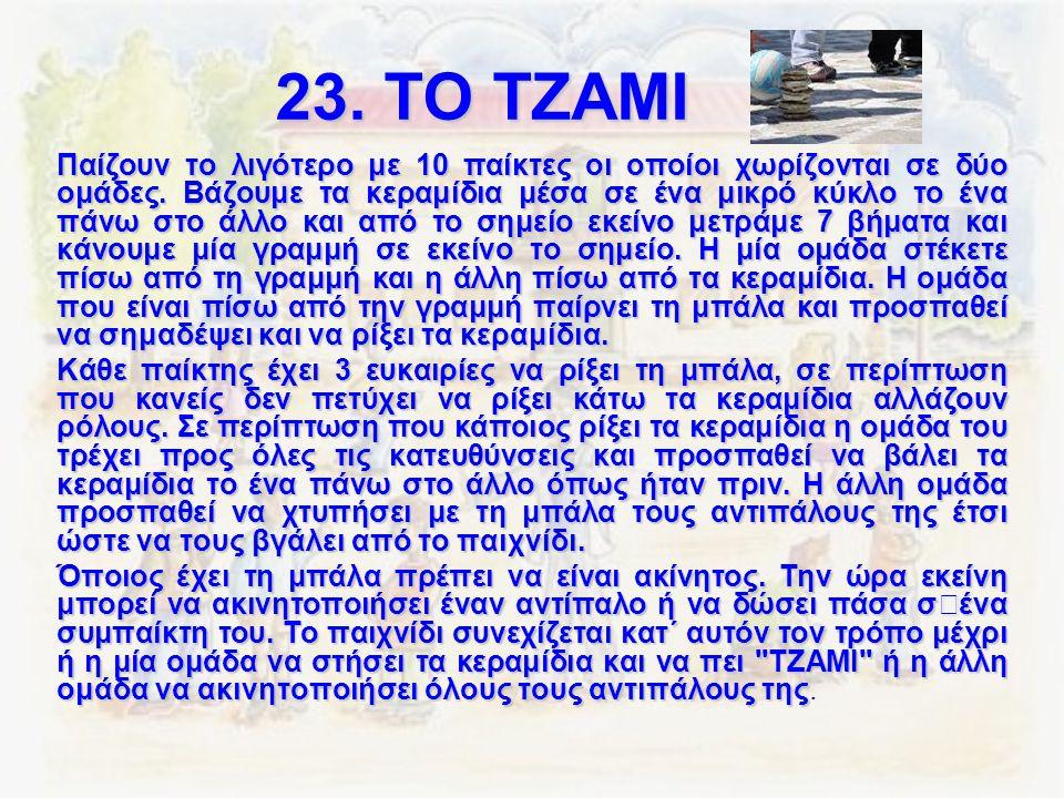 23. ΤΟ ΤΖΑΜΙ