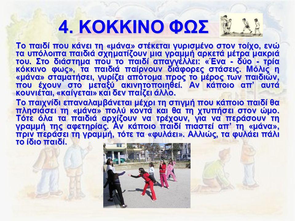4. ΚΟΚΚΙΝΟ ΦΩΣ