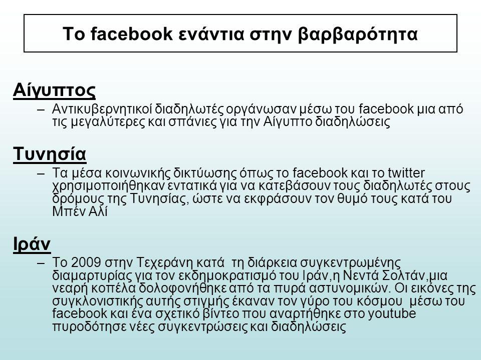 Το facebook ενάντια στην βαρβαρότητα