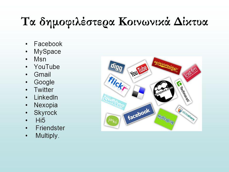 Τα δημοφιλέστερα Κοινωνικά Δίκτυα