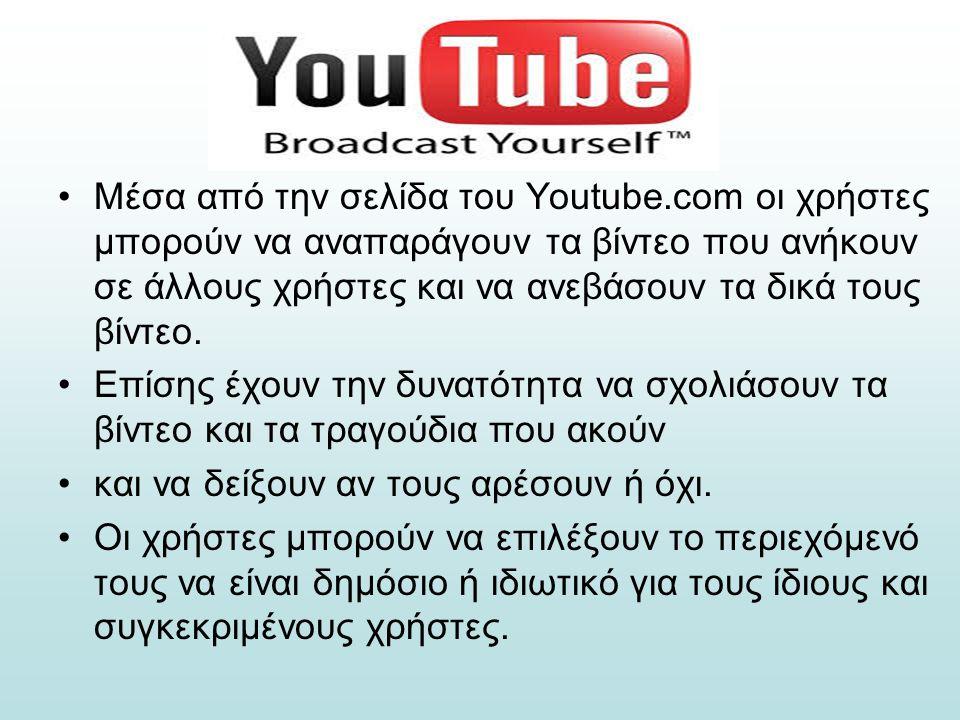 Μέσα από την σελίδα του Youtube