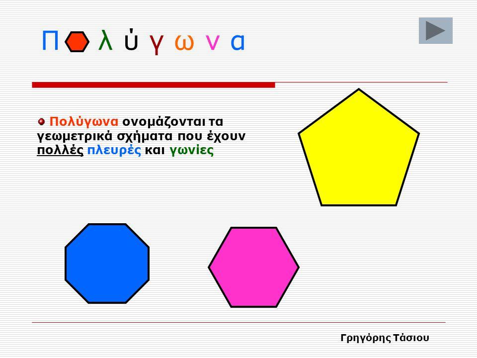 Π λ ύ γ ω ν α Πολύγωνα ονομάζονται τα γεωμετρικά σχήματα που έχουν πολλές πλευρές και γωνίες.