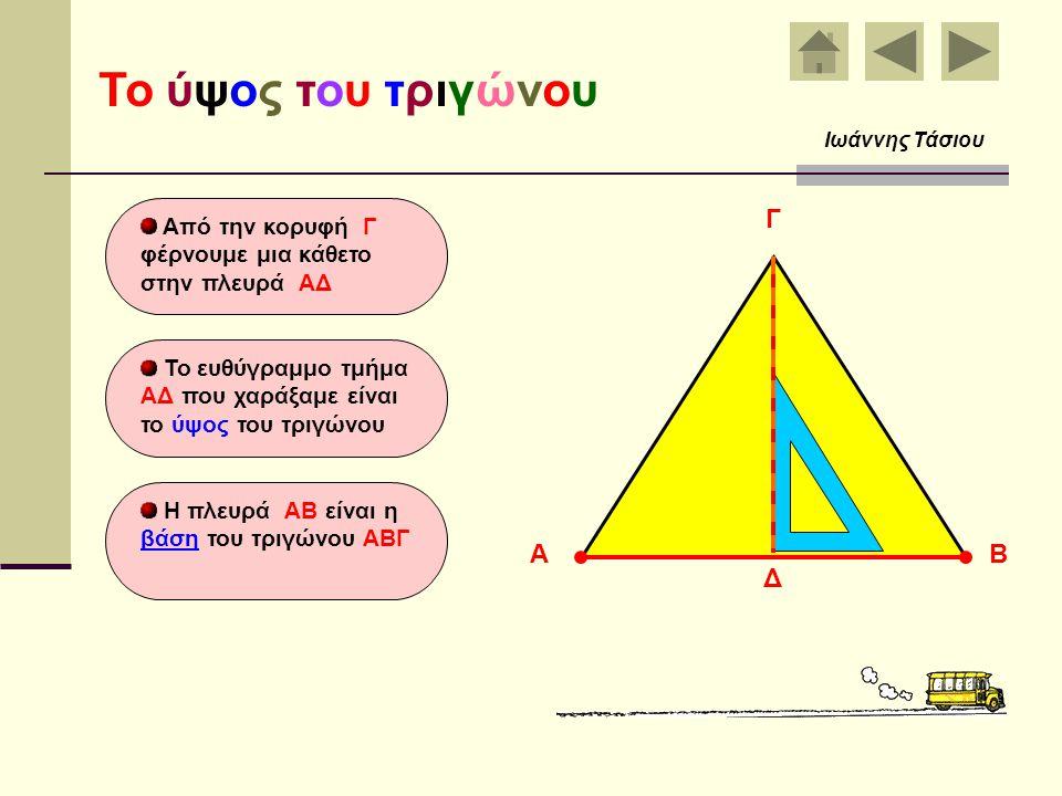 Το ύψος του τριγώνου Γ Α Β Δ