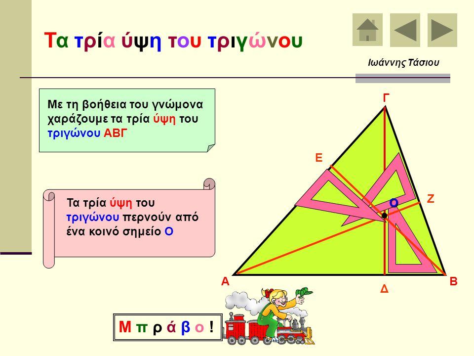 Τα τρία ύψη του τριγώνου