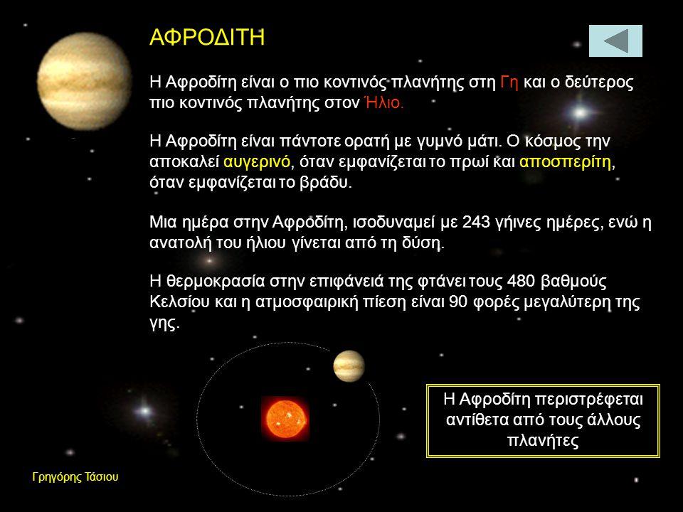 Η Αφροδίτη περιστρέφεται αντίθετα από τους άλλους πλανήτες