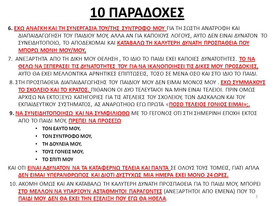 10 ΠΑΡΑΔΟΧΕΣ
