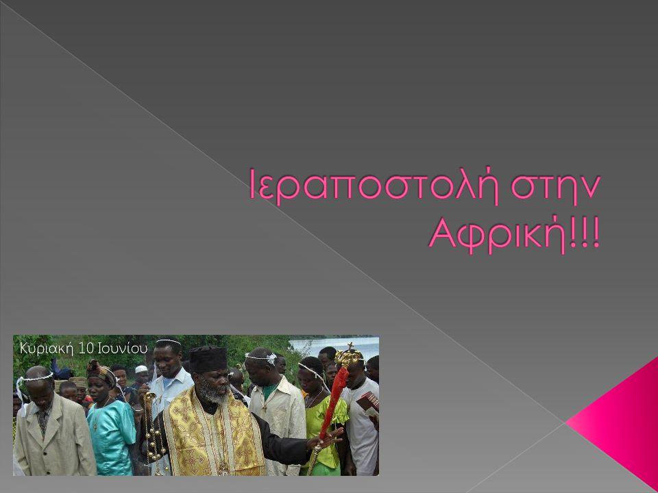 Ιεραποστολή στην Αφρική!!!