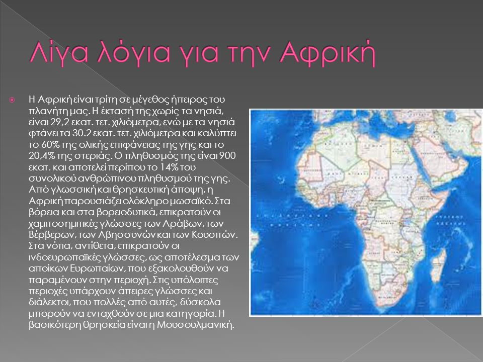 Λίγα λόγια για την Αφρική