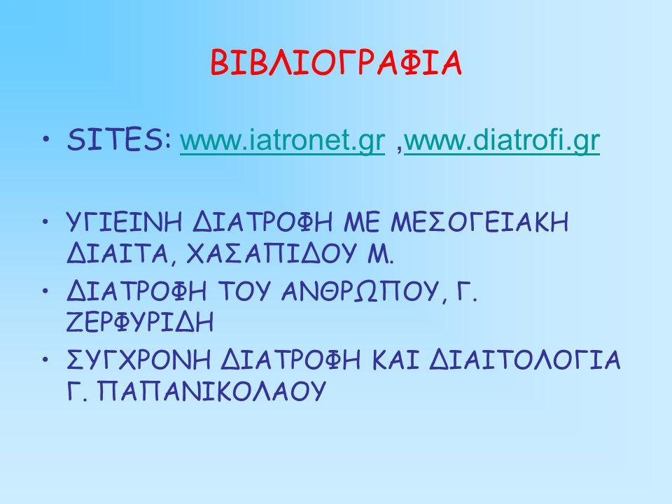 ΒΙΒΛΙΟΓΡΑΦΙΑ SITES: www.iatronet.gr ,www.diatrofi.gr