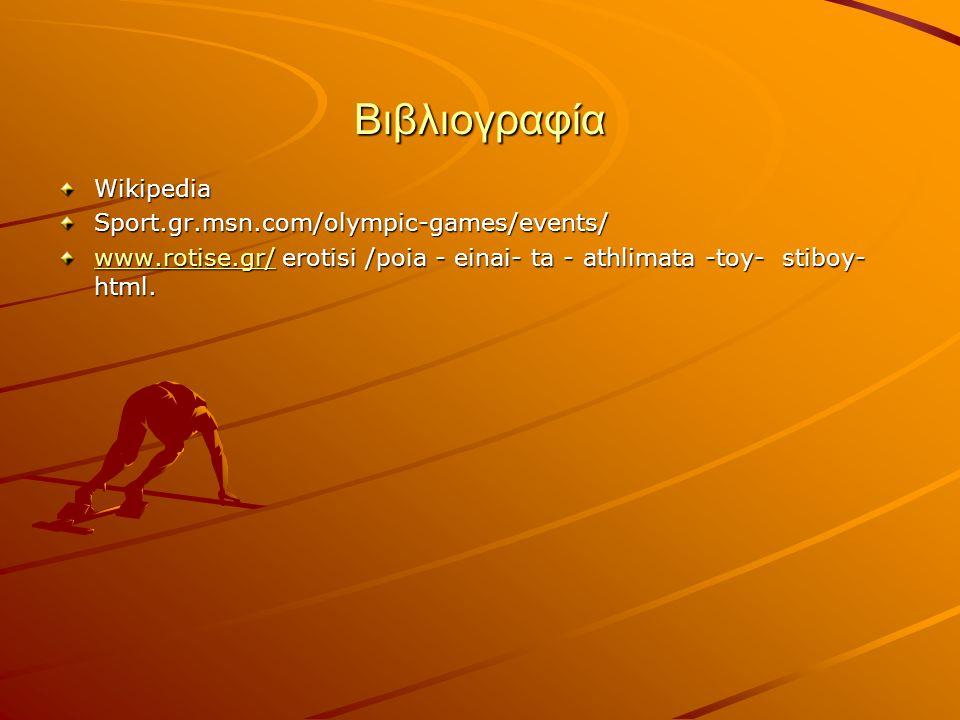 Βιβλιογραφία Wikipedia Sport.gr.msn.com/olympic-games/events/