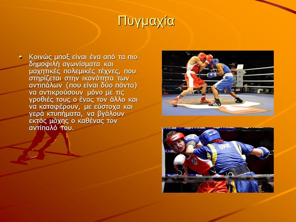 Πυγμαχία