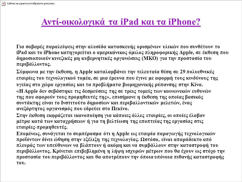 Αντί-οικολογικά τα iPad και τα iPhone