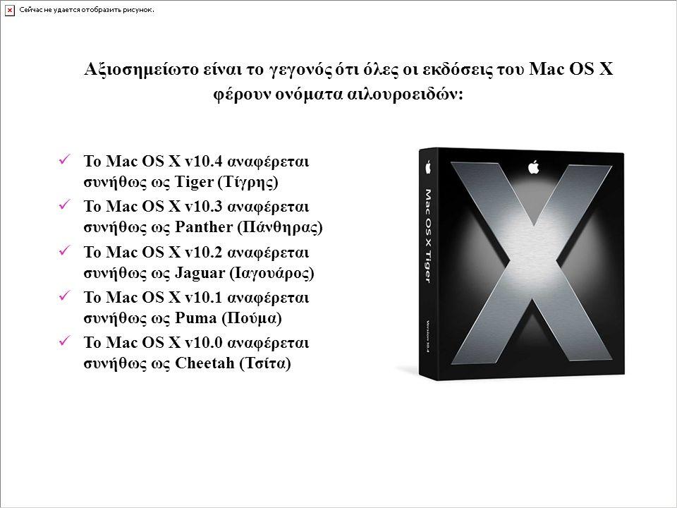 Αξιοσημείωτο είναι το γεγονός ότι όλες οι εκδόσεις του Mac OS X φέρουν ονόματα αιλουροειδών: