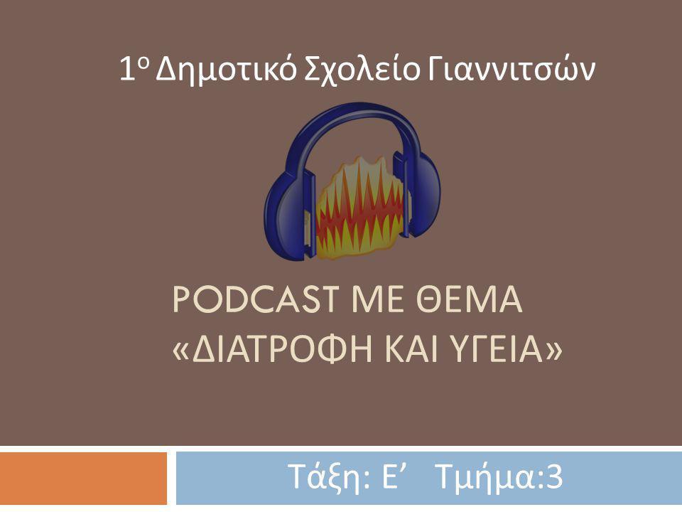 Podcast με ΘΕΜΑ «Διατροφη και υγεια»
