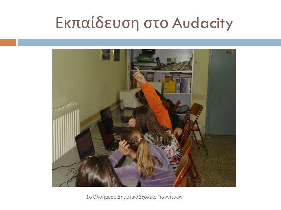 Εκπαίδευση στο Audacity