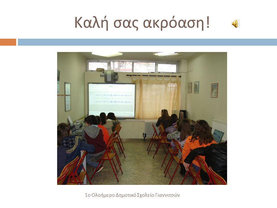 Καλή σας ακρόαση! 1ο Ολοήμερο Δημοτικό Σχολείο Γιαννιτσών