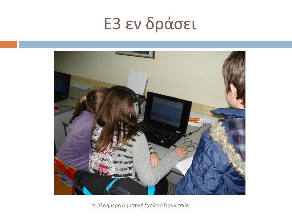 Ε3 εν δράσει 1ο Ολοήμερο Δημοτικό Σχολείο Γιαννιτσών