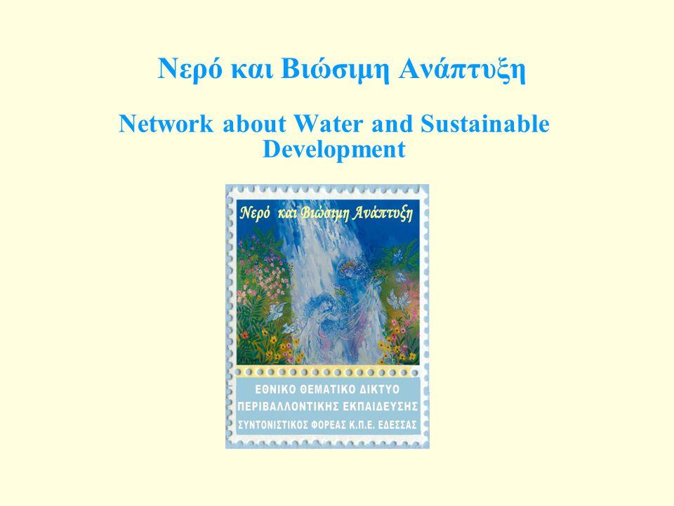 Νερό και Βιώσιμη Ανάπτυξη