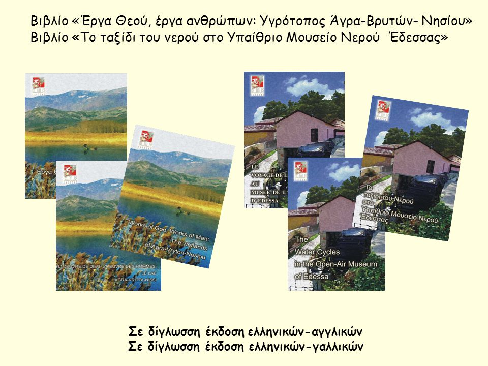 Σε δίγλωσση έκδοση ελληνικών-γαλλικών