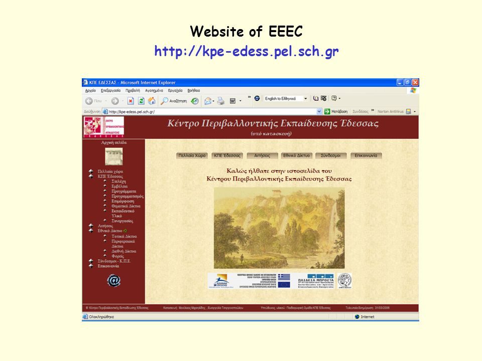 Website of EEEC http://kpe-edess.pel.sch.gr