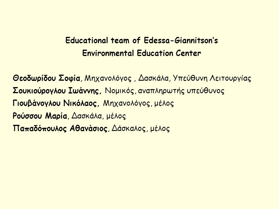 Educational team of Edessa-Giannitson's Environmental Education Center