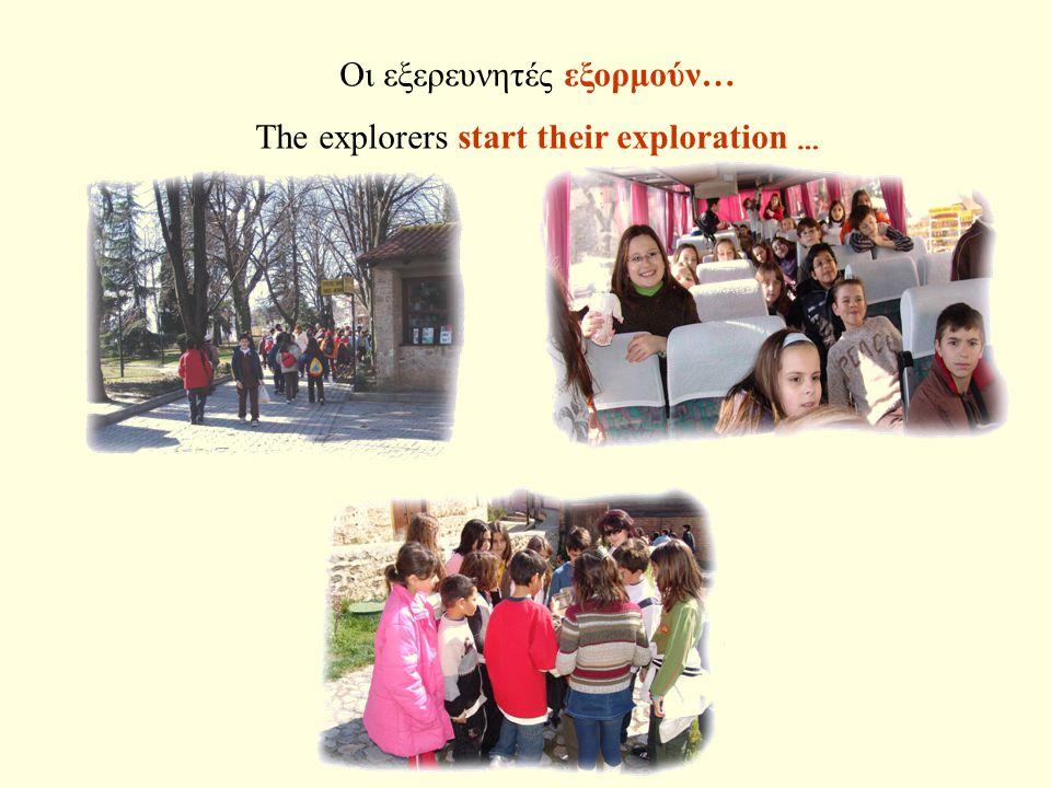 Οι εξερευνητές εξορμούν… The explorers start their exploration …