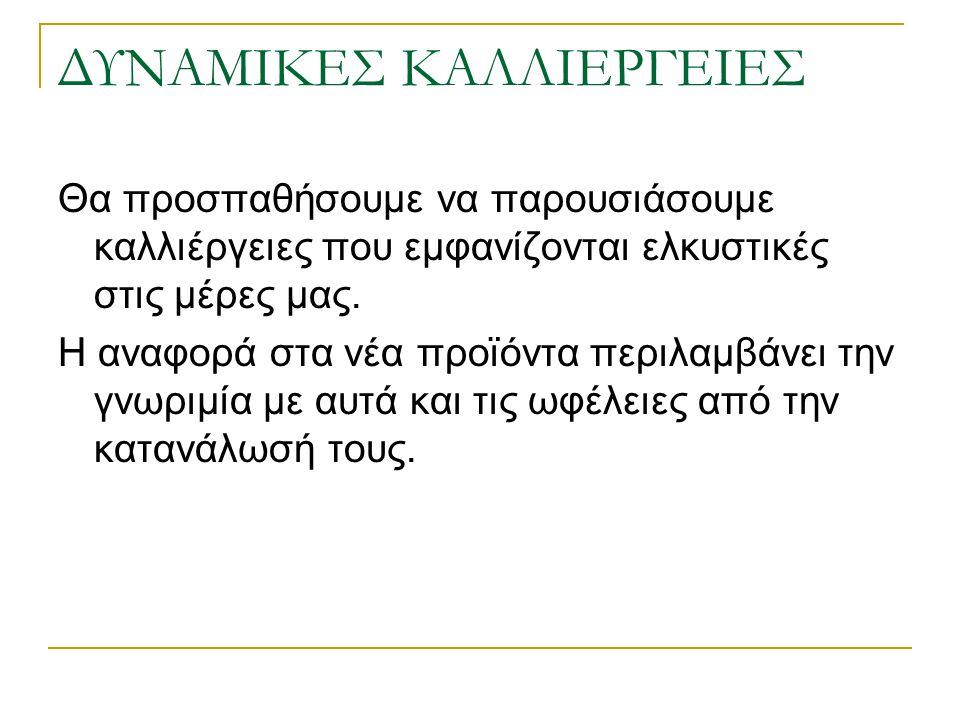 ΔΥΝΑΜΙΚΕΣ ΚΑΛΛΙΕΡΓΕΙΕΣ