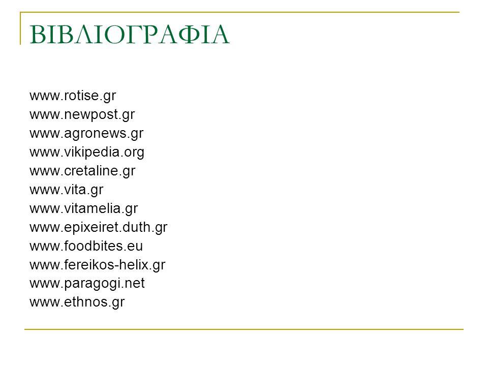 ΒΙΒΛΙΟΓΡΑΦΙΑ www.rotise.gr www.newpost.gr www.agronews.gr