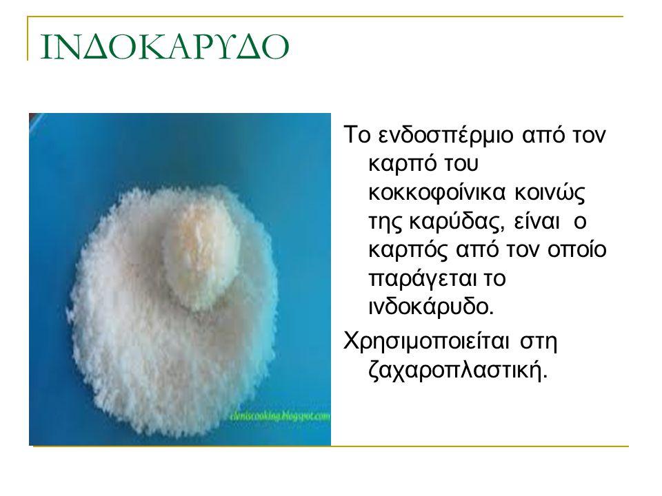 ΙΝΔΟΚΑΡΥΔΟ Το ενδοσπέρμιο από τον καρπό του κοκκοφοίνικα κοινώς της καρύδας, είναι ο καρπός από τον οποίο παράγεται το ινδοκάρυδο.