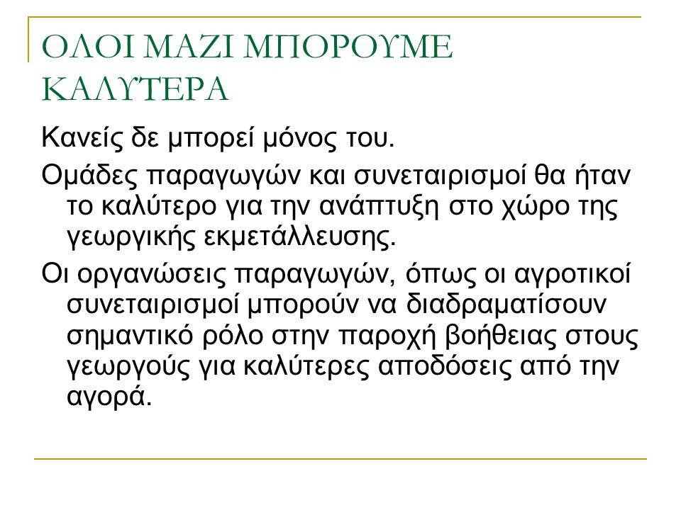 ΟΛΟΙ ΜΑΖΙ ΜΠΟΡΟΥΜΕ ΚΑΛΥΤΕΡΑ