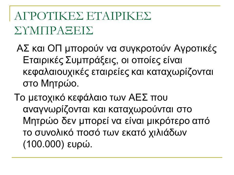 ΑΓΡΟΤΙΚΕΣ ΕΤΑΙΡΙΚΕΣ ΣΥΜΠΡΑΞΕΙΣ