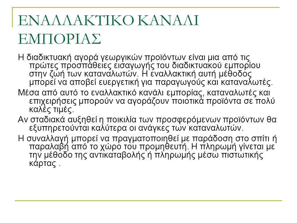 ΕΝΑΛΛΑΚΤΙΚΟ ΚΑΝΑΛΙ ΕΜΠΟΡΙΑΣ