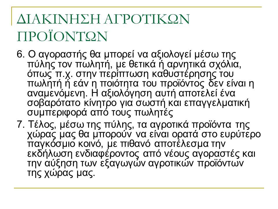 ΔΙΑΚΙΝΗΣΗ ΑΓΡΟΤΙΚΩΝ ΠΡΟΪΟΝΤΩΝ