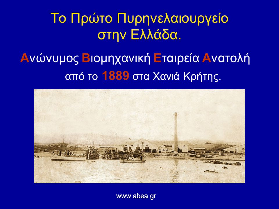 Το Πρώτο Πυρηνελαιουργείο στην Ελλάδα.