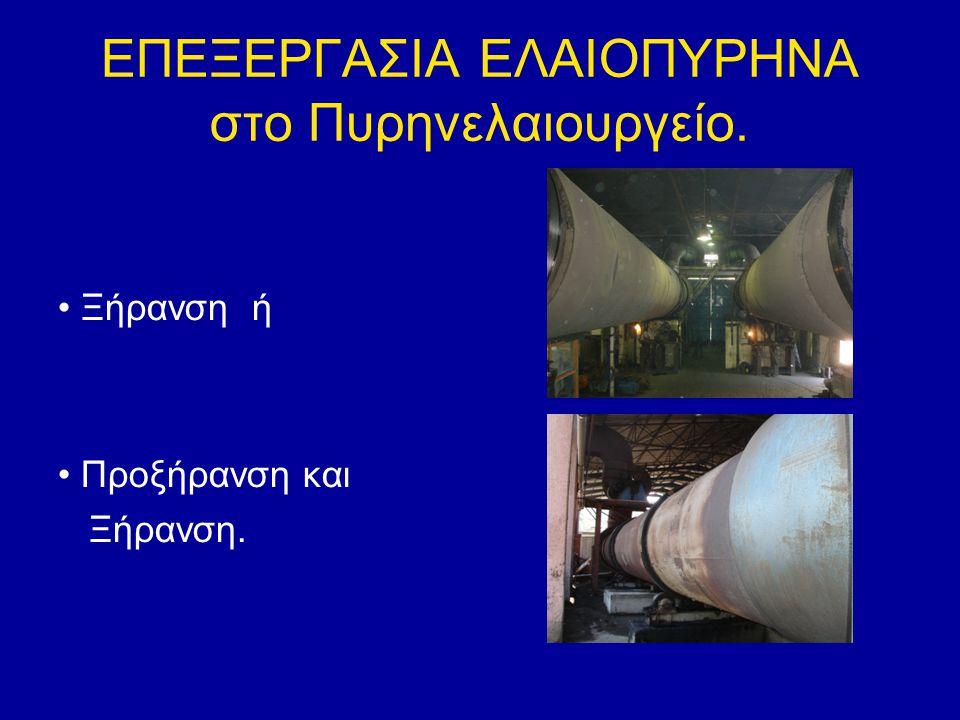ΕΠΕΞΕΡΓΑΣΙΑ ΕΛΑΙΟΠΥΡΗΝΑ στο Πυρηνελαιουργείο.