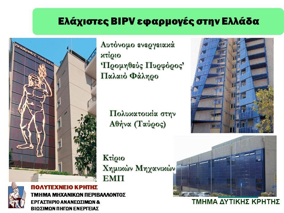 Ελάχιστες BIPV εφαρμογές στην Ελλάδα