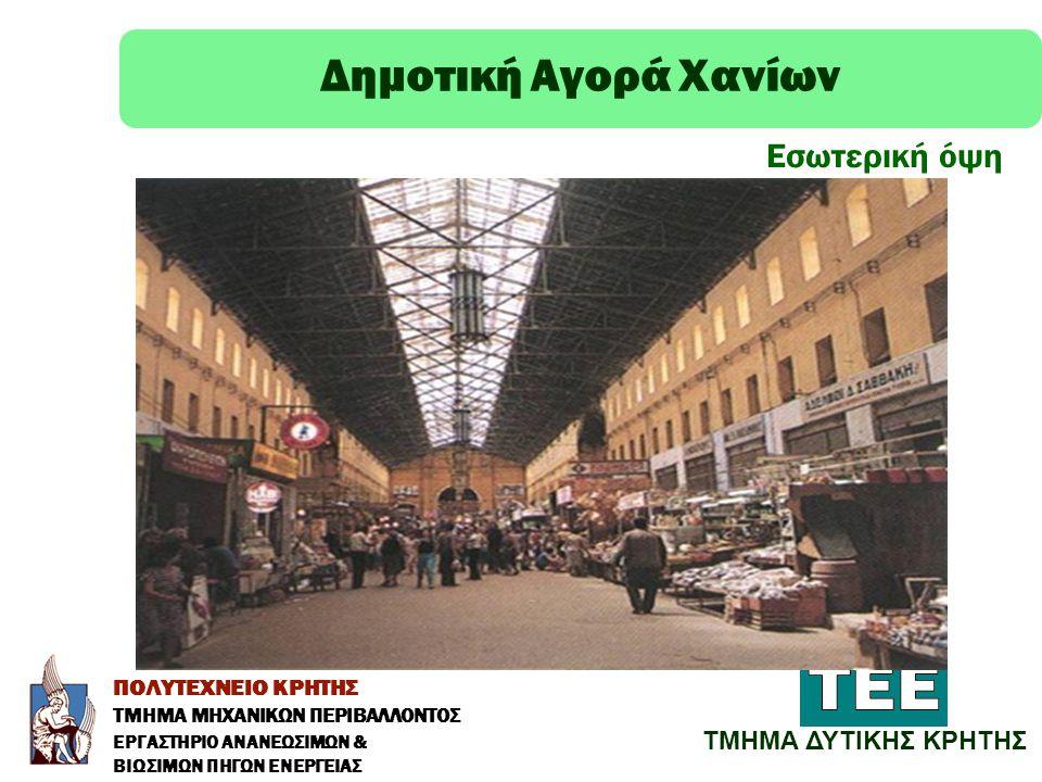 Δημοτική Αγορά Χανίων Εσωτερική όψη