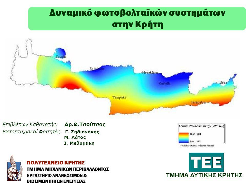 Δυναμικό φωτοβολταϊκών συστημάτων στην Κρήτη