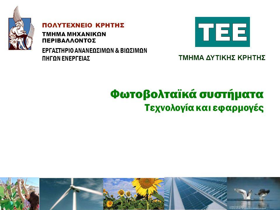 Φωτοβολταϊκά συστήματα Τεχνολογία και εφαρμογές