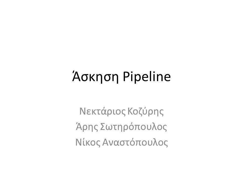 Νεκτάριος Κοζύρης Άρης Σωτηρόπουλος Νίκος Αναστόπουλος