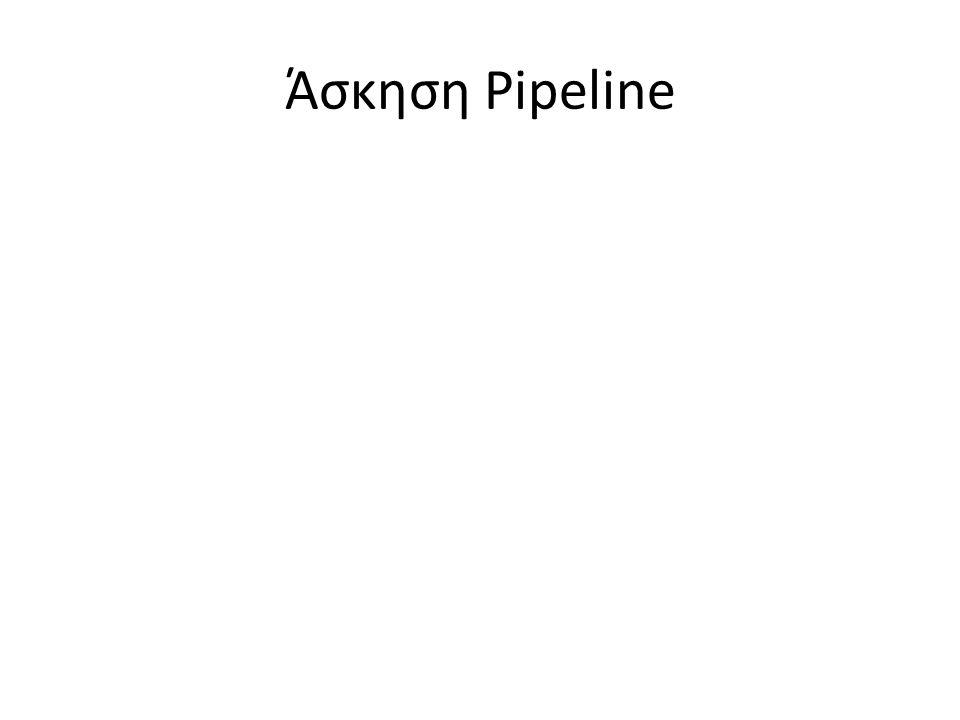 Άσκηση Pipeline