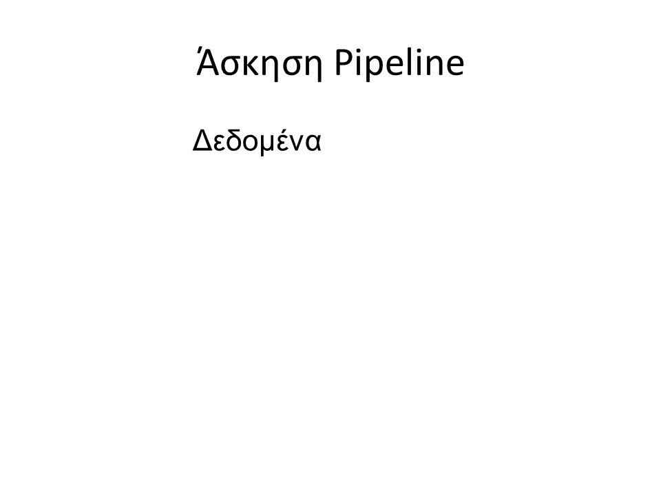 Άσκηση Pipeline Δεδομένα